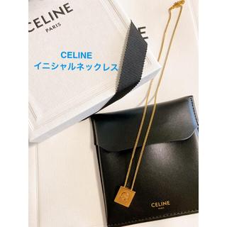 セリーヌ(celine)のほぼ新品!セリーヌCELINEイニシャルネックレスS 箱、皮の保存袋付き(ネックレス)
