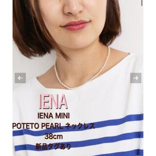 イエナ(IENA)の新品IENA IENA MINI POTETO PEARL ネックレス 38cm(ネックレス)
