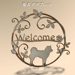 柴犬 ドアプレート大 ダークシルバー色(ウェルカムボード)