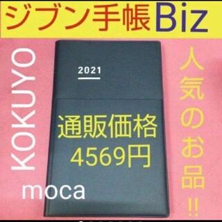スケジュール帳 2021 コクヨ ジブン手帳 Biz 手帳
