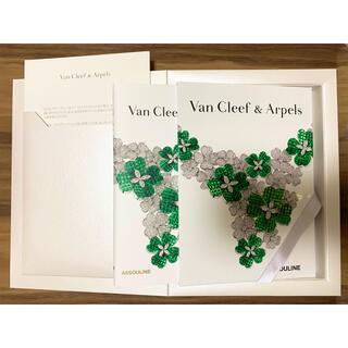 Van Cleef&Arpels カタログ