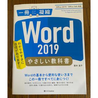 マイクロソフト(Microsoft)のWord2019 やさしい教科書 Office2019/Office365対応(コンピュータ/IT)