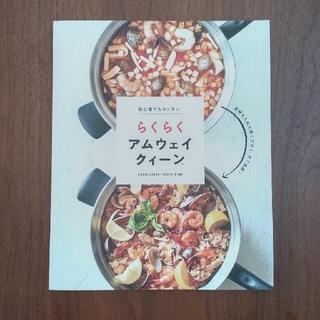 アムウェイ(Amway)のアムウェイ・クィーンで作るレシピ本 2冊セット(料理/グルメ)