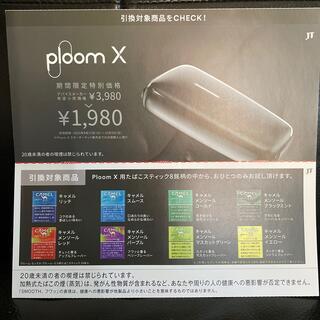プルームテック(PloomTECH)のploom X★たばこスティック★無料引換券(タバコグッズ)