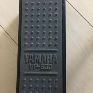ヤマハ(ヤマハ)のYAMAHA VP500 ボリュームペダル(エフェクター)