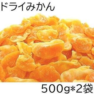 ドライみかん 1000g マンダリンオレンジを加工 500gX2袋 黒田屋(フルーツ)