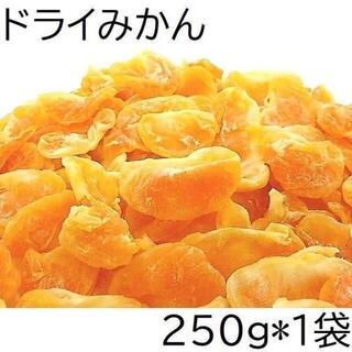 ドライみかん 250g マンダリンオレンジを加工 チャック袋 黒田屋(フルーツ)