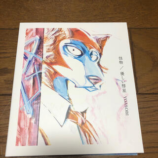 ソニー(SONY)のYOASOBI ヨアソビ 怪物 優しい彗星 CD FC 限定版 ファンクラブ(ポップス/ロック(邦楽))