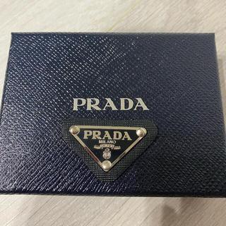 プラダ(PRADA)の【PRADA】 ロゴプレート(オーダーメイド)