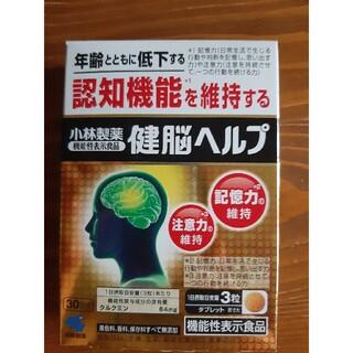 コバヤシセイヤク(小林製薬)の小林製薬 健脳ヘルプ 30日分×1箱(その他)