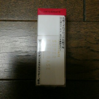 INTEGRATE - 資生堂 インテグレート スーパーキープベース(25ml)