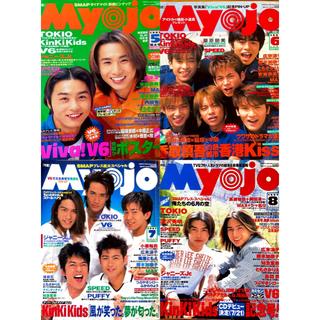 ジャニーズ(Johnny's)のMyojo 明星 1997年5月-12月/1998年1、4-9、11月 計16冊(アイドルグッズ)