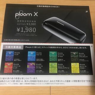 プルームテック(PloomTECH)のploom X  無料券(タバコグッズ)