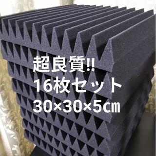 ★超良質★ 山型 吸音材 16枚セット《30×30×5cm(その他)