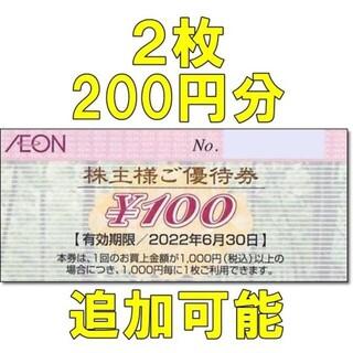 AEON - 2枚セット・追加可能☆イオングループ 株主優待券 100円券