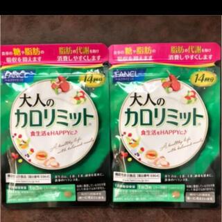 大人のカロリミット 14日分 42粒 2袋(ダイエット食品)