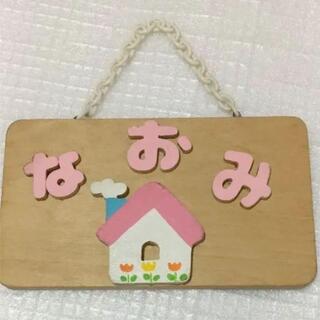 玄関 部屋のドアに 表札 名前 なおみ 家 メルヘン チューリップ 姫(ウェルカムボード)