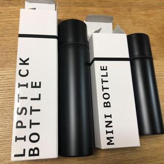 リップスティックボトル ミニボトル 190ml 140ml 黒2本(水筒)