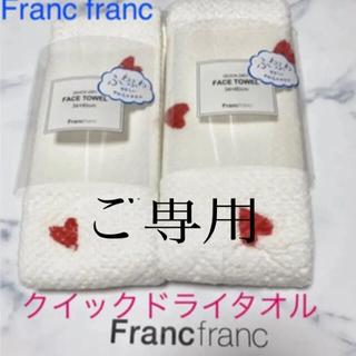 Francfranc - フェイスタオル クイッグトライ 2枚 フランフラン 新品♡ ラルフローレン ザラ