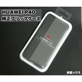 ファーウェイ(HUAWEI)のHUAWEI P40 純正フリップケース 未使用未開封 ファーウェイP40(Androidケース)