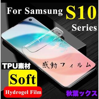 ギャラクシー(Galaxy)のGALAXY S10 ハイドロゲルフィルム ギャラクシーS10 4大特典付き ㉗(保護フィルム)