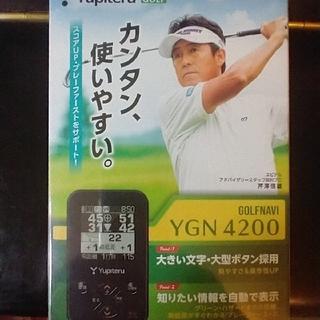 ユピテル(Yupiteru)の【新品 未開封】ゴルフGPS ナビ ユピテルYupiteru YGN4200(その他)