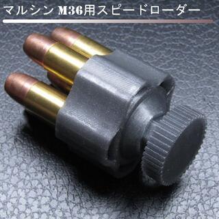 マルシン M36,M60用スピードローダー(シルバー)(その他)