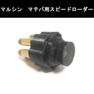 マルシン マテバ用スピードローダー(黒)3個(その他)