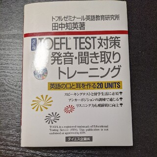 TOEFL TEST対策発音・聞き取りトレ-ニング 英語の口と耳を作る20 un(語学/参考書)