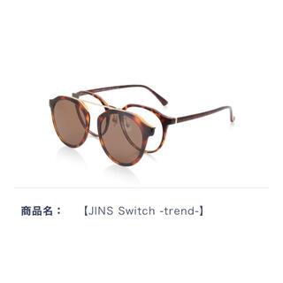 JINS - JINS Switch 4点セット 完売 絶版モデル
