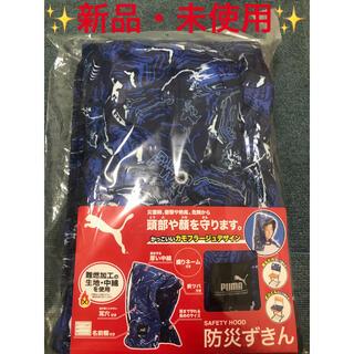 プーマ(PUMA)のプーマ 防災頭巾 PM260BL-3500 ブルー(防災関連グッズ)