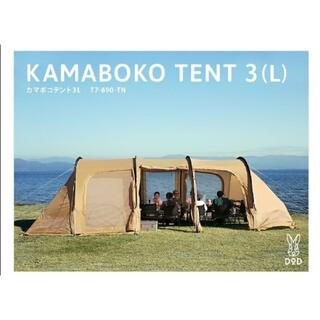 【新品未使用未開封品】カマボコテント3L(タン) T7-690-TN(テント/タープ)