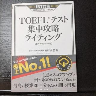 [音声ダウンロード付き]TOEFLテスト集中攻略ライティング(語学/参考書)