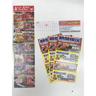 ステーキ宮 アトムグループ クーポン券&スタンプカード(レストラン/食事券)