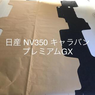 ニッサン(日産)の日産 NV350 キャラバン プレミアムGX 荷室フロアマット ハンドメイド型紙(車内アクセサリ)