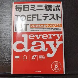 毎日ミニ模試TOEFL®テストiBT(語学/参考書)