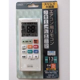 オームデンキ(オーム電機)の【未使用】エアコン用リモコン〈主要13メーカー対応〉(エアコン)