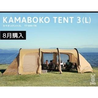 【新品・スピード発送】カマボコテント3L タン 3(L)TN(テント/タープ)