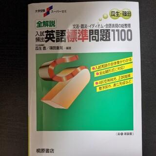 全解説入試頻出英語標準問題1100(語学/参考書)