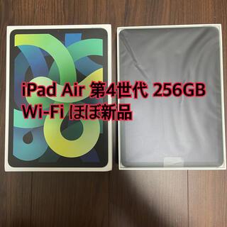 アップル(Apple)の【ほぼ新品】iPad Air 4世代 WiFi 256GB MYG02J/A(タブレット)