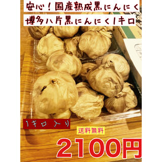 安心!国産熟成黒にんにく 博多八片黒にんにく1キロ  黒ニンニク(野菜)