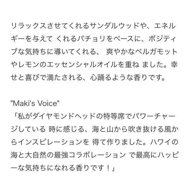 Malie Organics(マリエオーガニクス)の値下げしました Malie Organicsディフューザー Maki's Joy コスメ/美容のリラクゼーション(アロマディフューザー)の商品写真