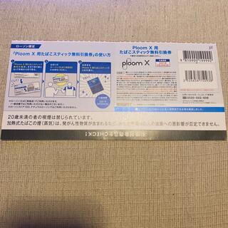 プルームテック(PloomTECH)のPloom X 用たばこ無料引換券 プルームX(タバコグッズ)