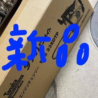 ヒタチ(日立)のタナカ エンジン チェンソー PCS33EDTP 新品 日立工機 tanaka(その他)