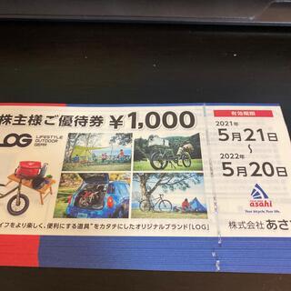 アサヒ(アサヒ)のサイクルあさひ 株主優待8000円分 あさひサイクル(ショッピング)