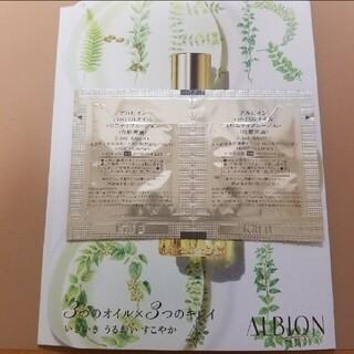 アルビオン(ALBION)の【ALBION】ハーバルオイル(オイル/美容液)