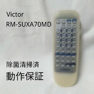 ビクター(Victor)の【純正】Victor ビクター オーディオ リモコンRM-SUXA70MD(その他)