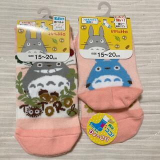 ジブリ(ジブリ)のとなりのトトロ 子供靴下 15〜20cm(靴下/タイツ)