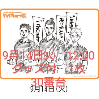 9/14(火) 12:00 グッズ付き 1枚 ハイキュー展 大阪(声優/アニメ)