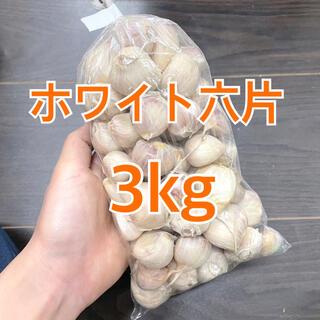 国産 ホワイト六片 にんにく バラ 3kg(野菜)